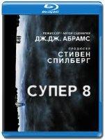 Супер 8 (Blu-ray)