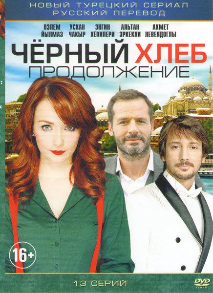 Черный хлеб Продолжение (13 серий) на DVD