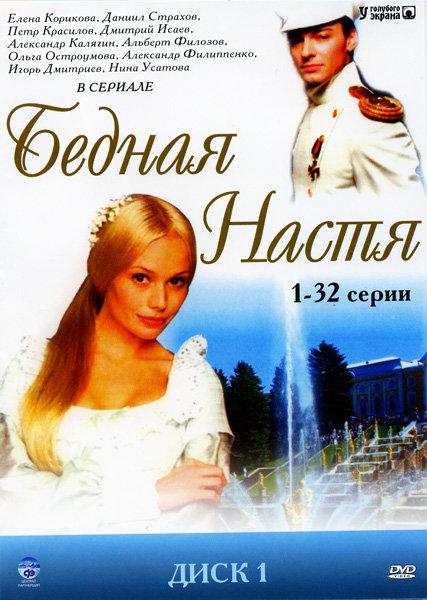 Бедная Настя (127 серий) 4DVD на DVD