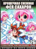 Крошечная снежная фея Сахарок ТВ (26 серий) (2 DVD)