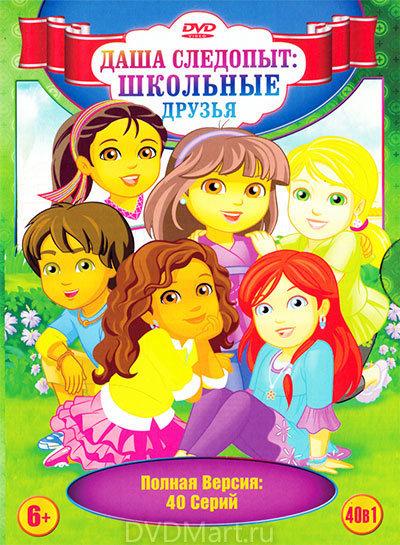 Даша Следопыт Школьные друзья (40 серий) на DVD