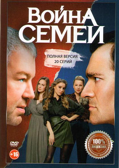 Война семей (20 серий) на DVD