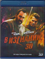 В изгнании 3D+2D (Blu-ray)