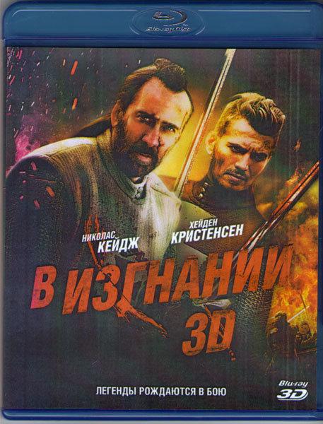 В изгнании 3D (Blu-ray)* на Blu-ray