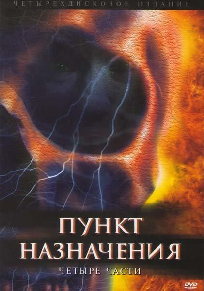Пункт назначения 1 2 3 4 (Позитив-мультимедиа) (4 DVD)