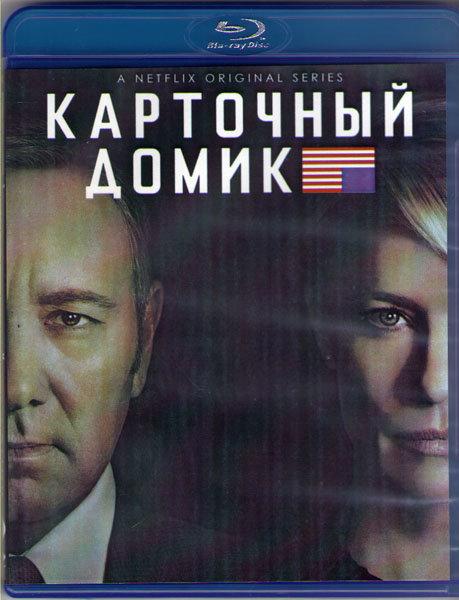 Карточный домик 4 Сезон (13 серий) (2 Blu-ray)
