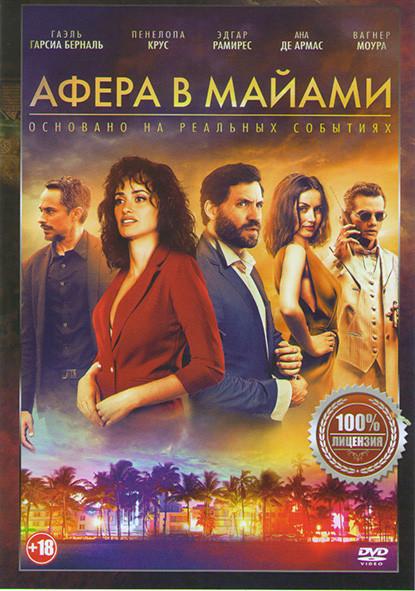Афера в Майами на DVD
