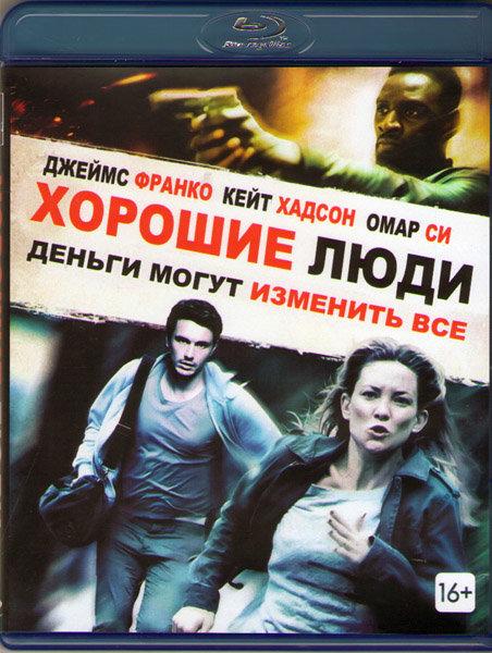 Легкие деньги / Хорошие люди (Blu-ray)