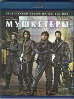 Мушкетеры 1 Сезон (10 серий) (2 Blu-ray)