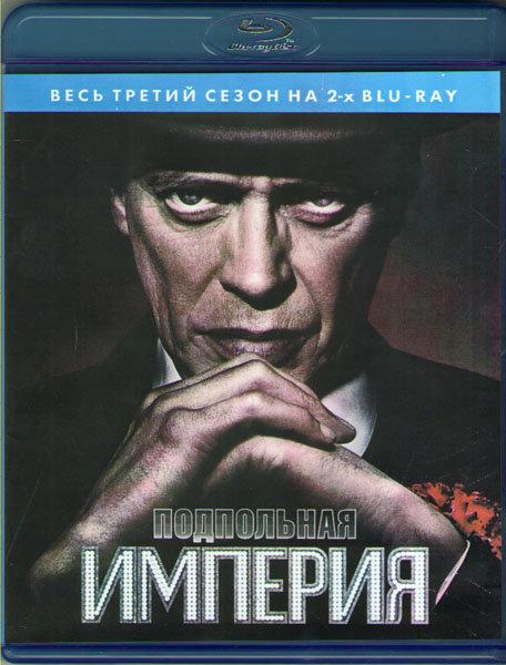 Подпольная империя 3 Сезон (12 серий) (2 Blu-ray) на Blu-ray