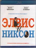 Элвис и Никсон (Blu-ray)