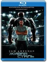 Живая сталь (Blu-ray)*