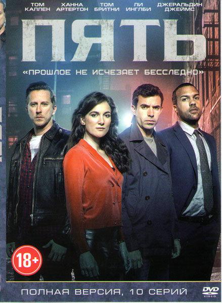Пять (10 серий) (2 DVD) на DVD