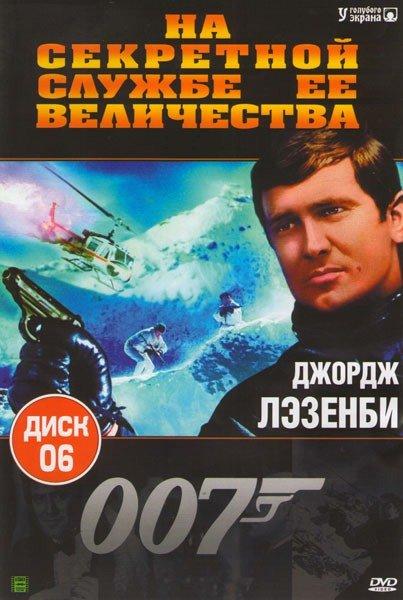 Агент 007 6 Диск На секретной службе ее величества на DVD