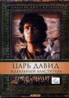 Царь Давид Идеальный властитель Библейские сказания (2 DVD)