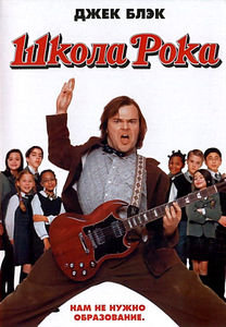 Школа рока  на DVD