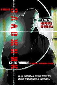 Заложник (КиноМания) на DVD