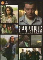 Выжившие 1,2 сезоны (2 DVD)