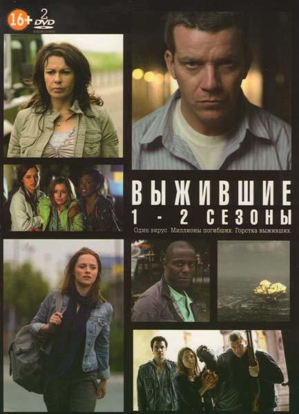 Выжившие 1,2 сезоны (2 DVD) на DVD