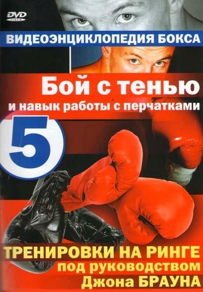 Бой с тенью и навык работы с перчатками 5 Выпуск на DVD