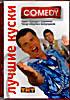 Comedy club. Лучшие куски Гарика Бульдога Харламова и Тимура Каштана Батрутдинова  на DVD