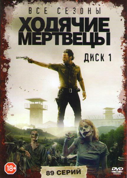 Ходячие мертвецы 6 Сезонов (83 серии) / 7 Сезон (6 серий) (2 DVD) на DVD