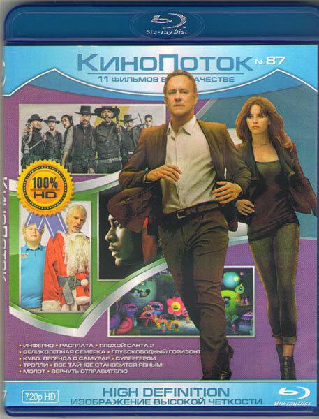 Кинопоток 87 (Инферно / Расплата / Плохой Санта 2 / Великолепная семерка / Глубоководный горизонт / Кубо Легенда о самурае / Супергерои / Тролли / Все на Blu-ray