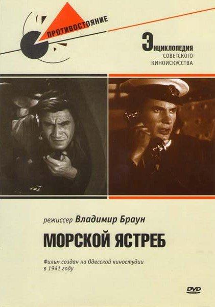 Морской ястреб на DVD