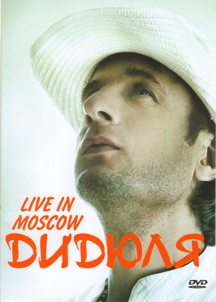 Дидюля - Live In Moscow на DVD