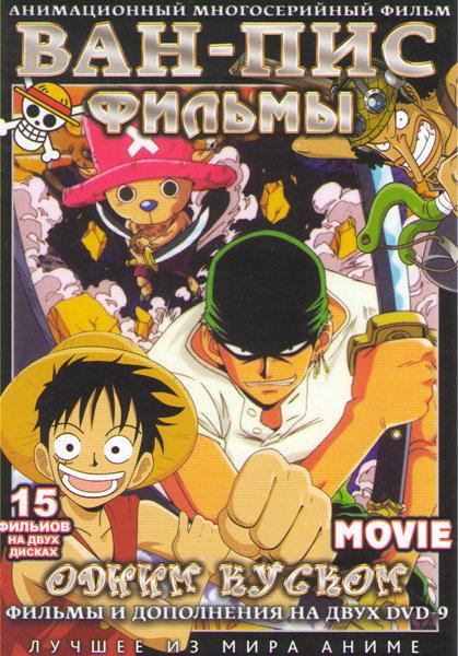 Ван Пис 15 Фильмов (2 DVD) на DVD