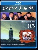 Друзья 5 Сезон (24 серий) (2 Blu-ray)
