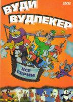 Вуди Вудпекер (192 серии)
