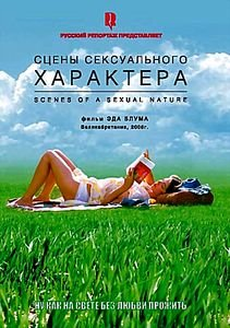 Сцены сексуального характера на DVD