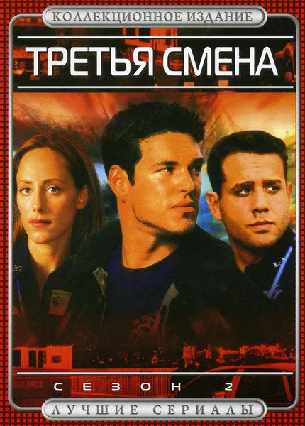 Третья смена 2 Сезон  на DVD
