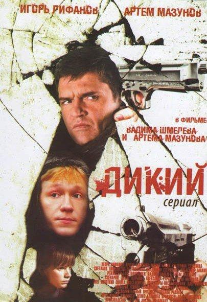 Дикий (16 серий) на DVD