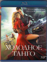 Холодное танго (Blu-ray)