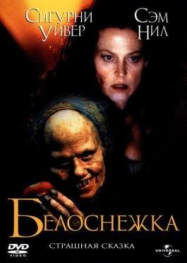 Белоснежка Страшная сказка  на DVD