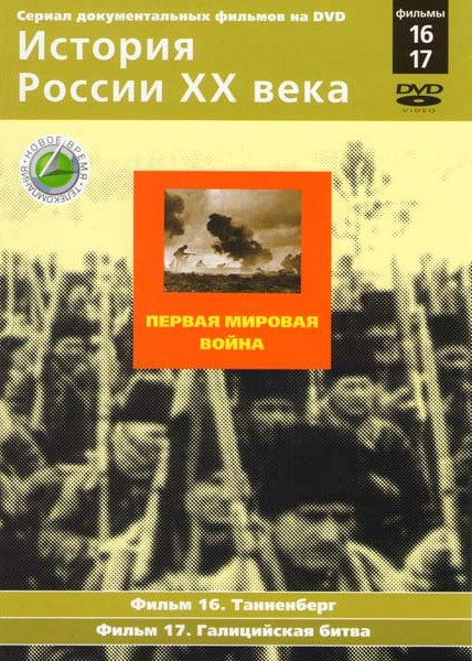 История России XX века 16,17 Фильмы Первая мировая война на DVD