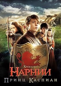 Хроники Нарнии Принц Каспиан на DVD