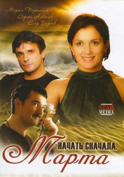 Начать сначала Марта (4 серии) на DVD