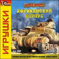 Линия фронта Африканский корпус (PC DVD)