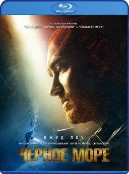 Черное море (Blu-ray)