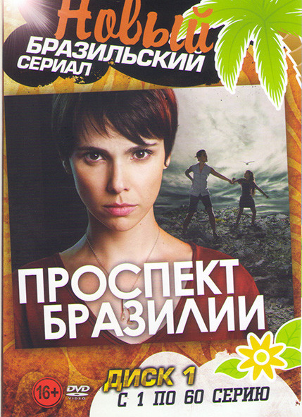 Проспект Бразилии (173 серии) (3 DVD) на DVD