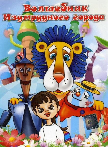 Волшебник Изумрудного города на DVD