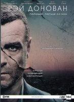 Рэй Донован 5 Сезон (12 серий) (2 DVD)