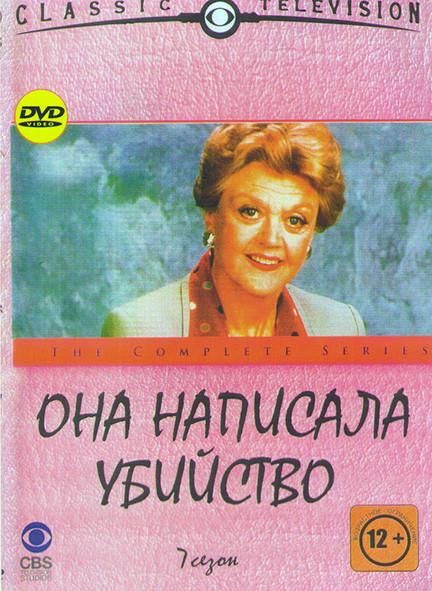 Она написала убийство 7 Сезон (22 серии) (2DVD)* на DVD