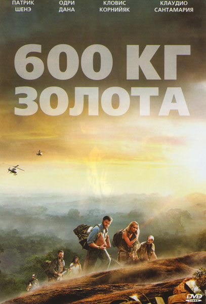 600 кг золота на DVD