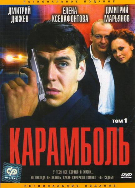 Карамболь 1 Том (8 серий) на DVD