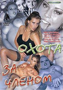 ОХОТА ЗА ЧЛЕНОМ на DVD