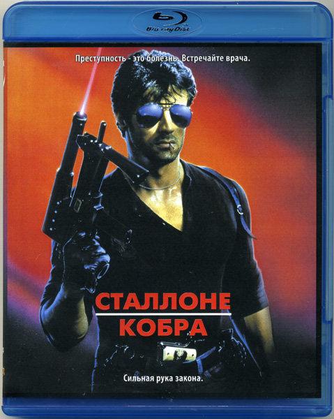 Кобра (Blu-ray)* на Blu-ray